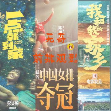 无奇前排观影02 | 国庆档:主旋律电影的贫要怎么扶?