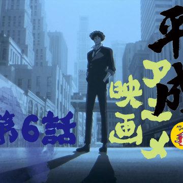无奇15: 平成年代日本动画电影 | 陆:名为《星际牛仔》的史上第一 悠长旧梦