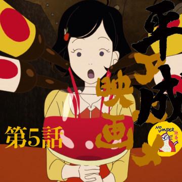 无奇14: 平成年代日本动画电影 | 伍:汤浅政明春宵苦短 细田守夏日作战