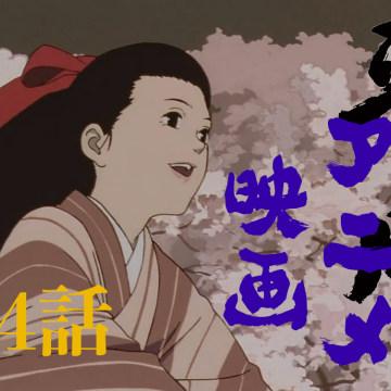 无奇13: 平成年代日本动画电影 | 肆:今敏和他的《千年女优》:十年筑千年梦