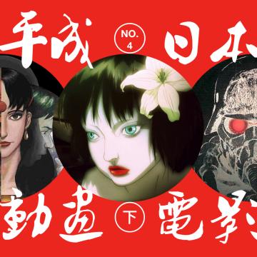 无奇12: 平成年代日本动画电影 | 叁:登堂入室的巅峰十年(下)