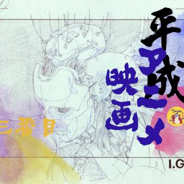 无奇11: 平成年代日本动画电影 | 叁:登堂入室的巅峰十年(上)
