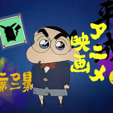 无奇10: 平成年代日本动画电影 | 贰:小新柯南皮卡丘谁最高?