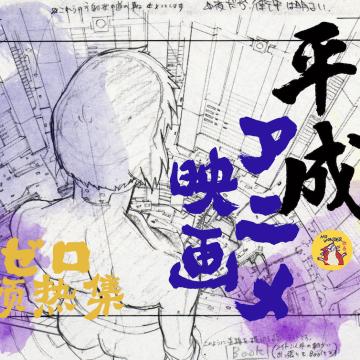 无奇08: 平成年代日本动画电影 | 序:动画是如何制作的