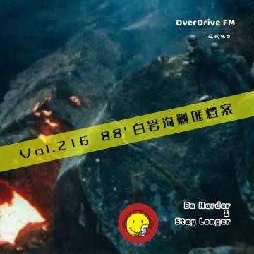 Vol.216 88'白岩沟剿匪档案