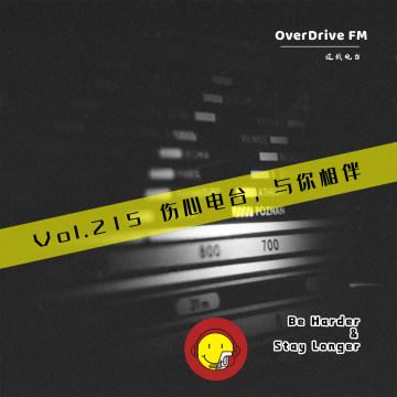 Vol.215 伤心电台,与你相伴