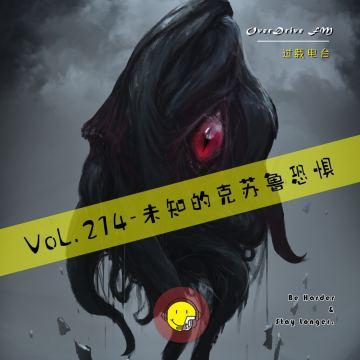 Vol.214 未知的克苏鲁恐惧