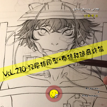 Vol.210 汉尼拔原型泰德邦迪档案最终章