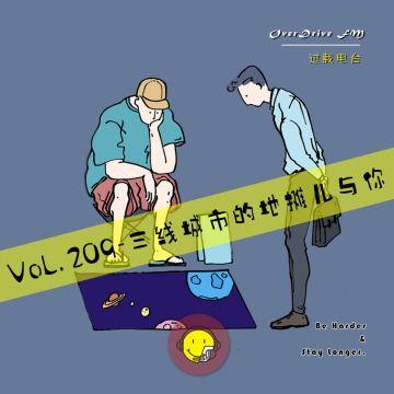 Vol.209 三线城市的地摊儿与你