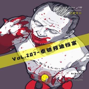 Vol.207 泰德邦迪档案