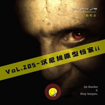 Vol.205 汉尼拔原型档案 II