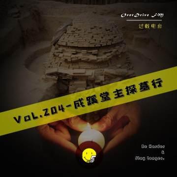 Vol.204 成蹊堂主探墓行