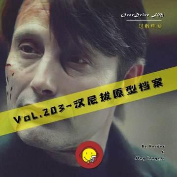 Vol.203 汉尼拔原型档案