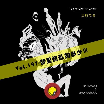 Vol.197 梦里慌乱知多少III