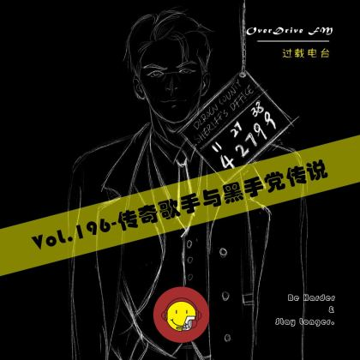 Vol.196 传奇歌手与黑手党传说