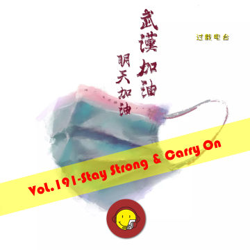 Vol.191 Stay Strong & Carry On