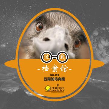 Vol.170 云南鸵鸟肉案