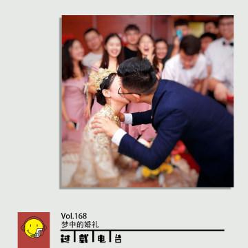 Vol.168 梦中的婚礼