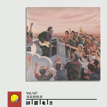 Vol.167 乐队的秋天