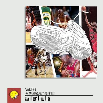 Vol.164 我的固定资产就是球鞋