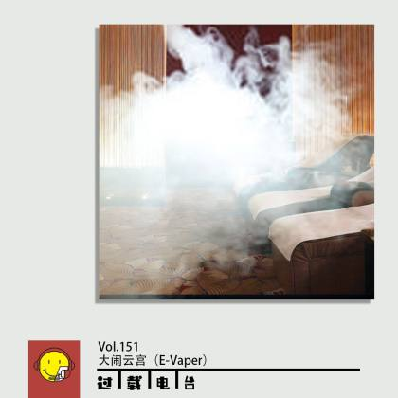 Vol.151 大闹云宫(E-Vaper)