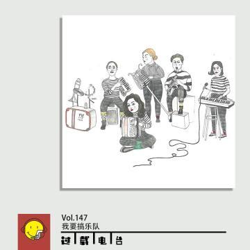 Vol.147 我要搞乐队