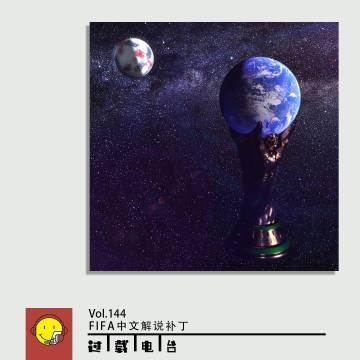 Vol.144 FIFA中文解说补丁