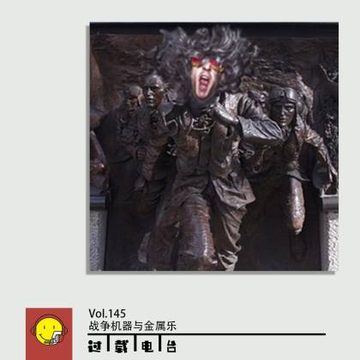 Vol.145 战争机器与金属乐 I