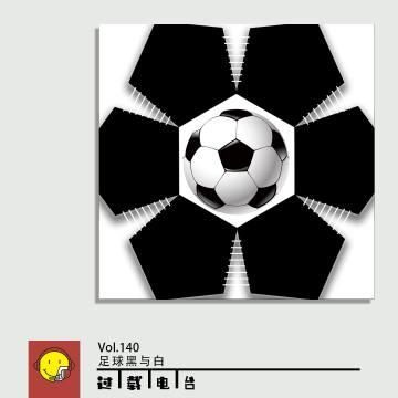 Vol.140 足球黑与白