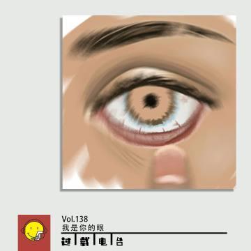 Vol.138 我是你的眼