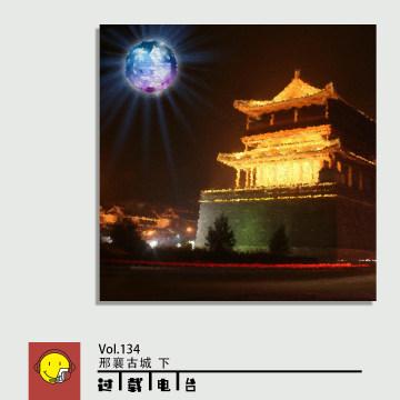 Vol.134 邢襄古城 下