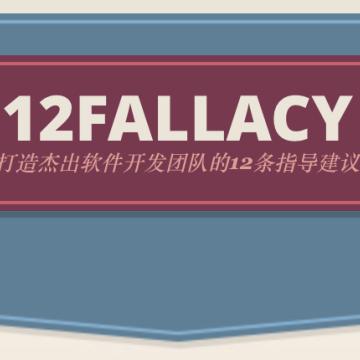 EP 29. 架构设计与 12fallacy(上)