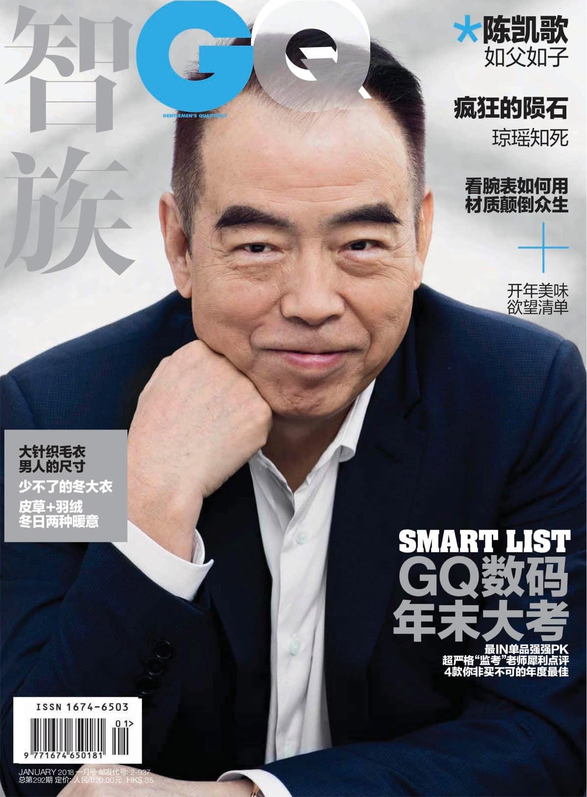 《智族GQ》2018年1月号 Cover
