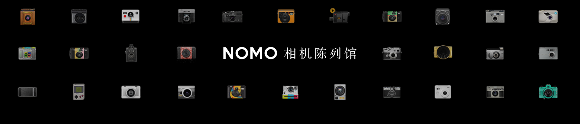 「NOMO 相机陈列馆」