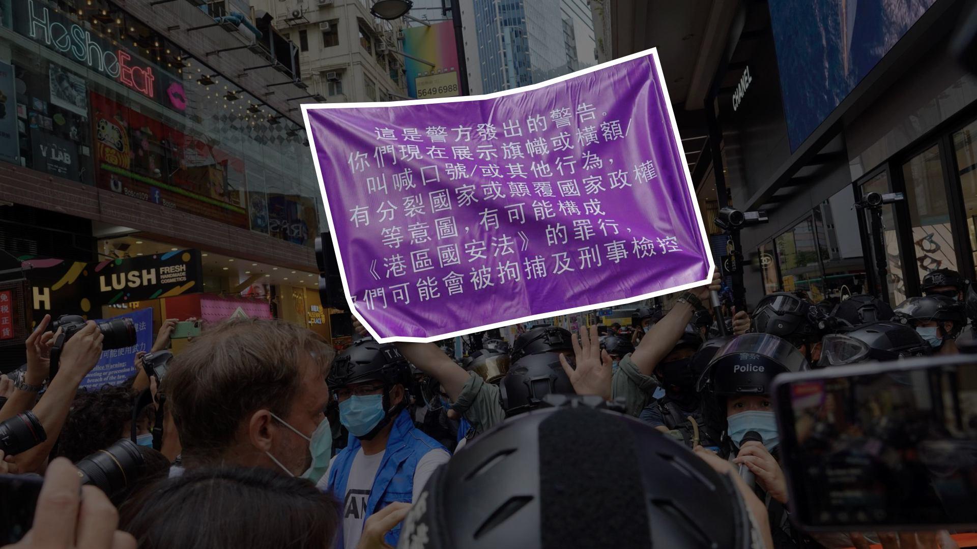 香港国安法的几点笔记