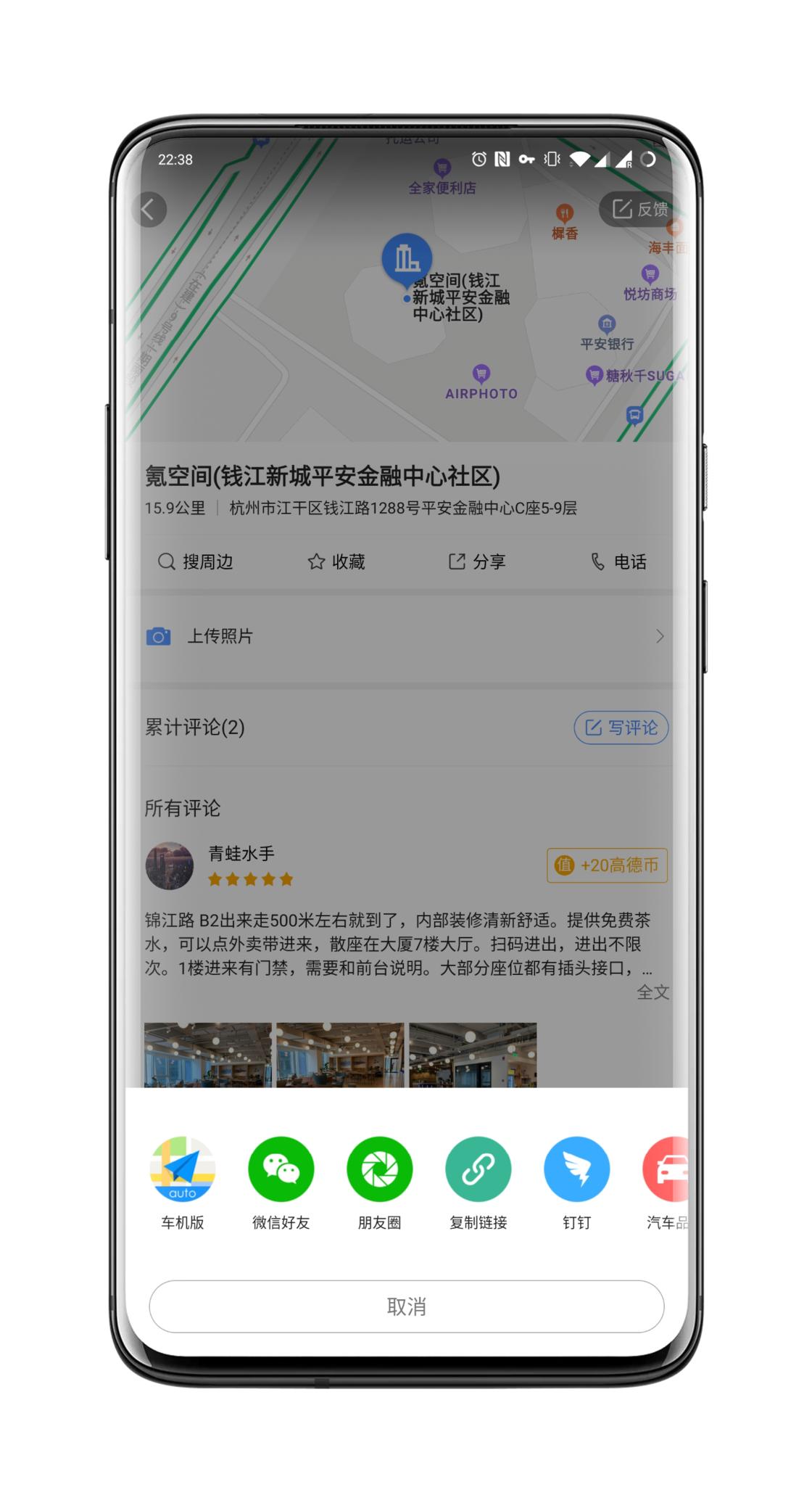 高德地图手机 App 将位置信息分享给车机地图