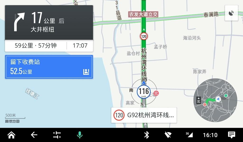 高德地图车机版在高速正常导航界面