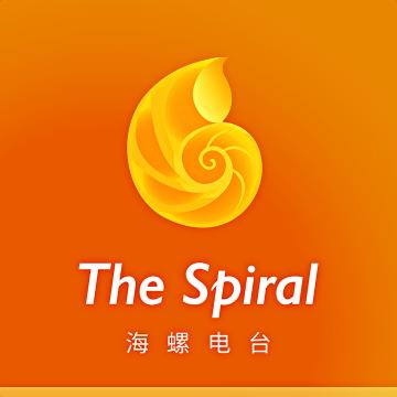 海螺电台 | The Spiral