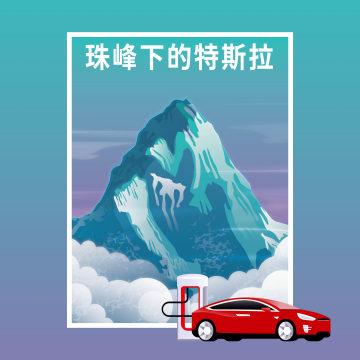 开着电动车上珠峰,比想象中的旅程更带劲