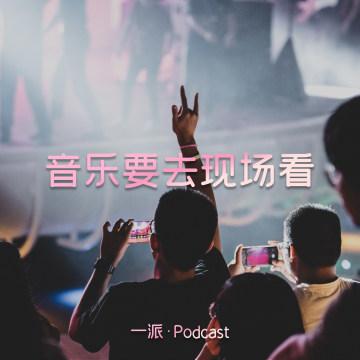 在数字时代,我们为什么要去现场看音乐?