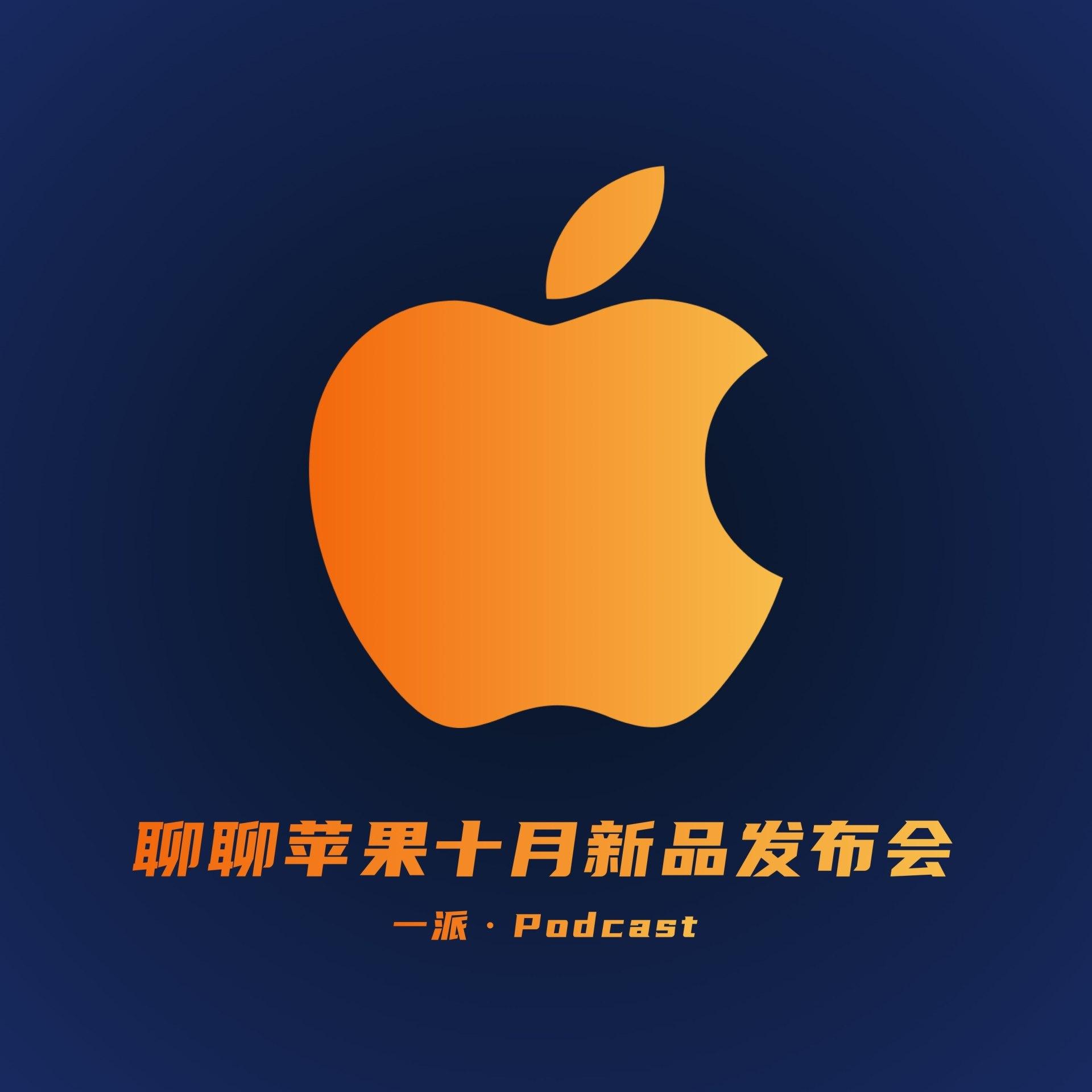 聊聊苹果十月新品发布会,iPhone 12 终于来了