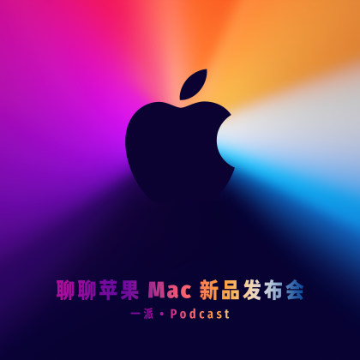 聊聊苹果 Mac 新品发布会,ARM 新时代的启幕