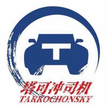 塔可冲司机