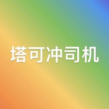 """003-蹭流量的粉圈""""淆""""(上)"""