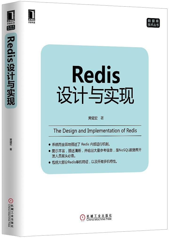 Redis 设计与实现