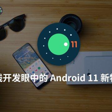 Episodes #2 一线开发眼中的 Android 11 新特性