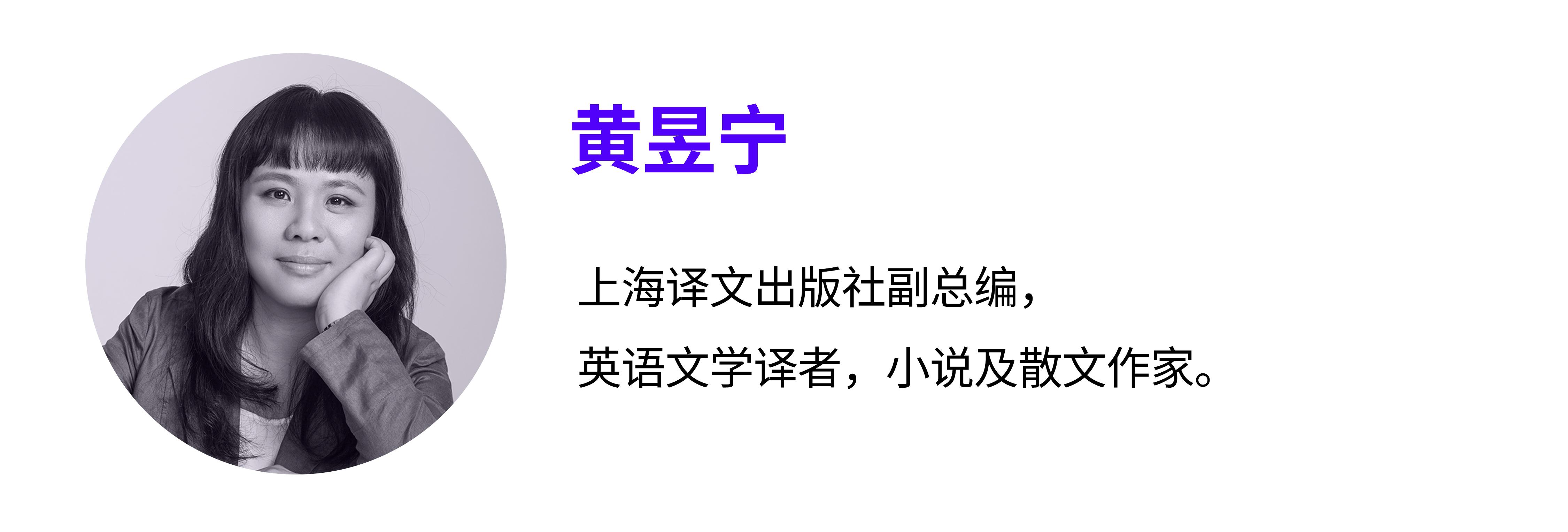 黄昱宁.jpg