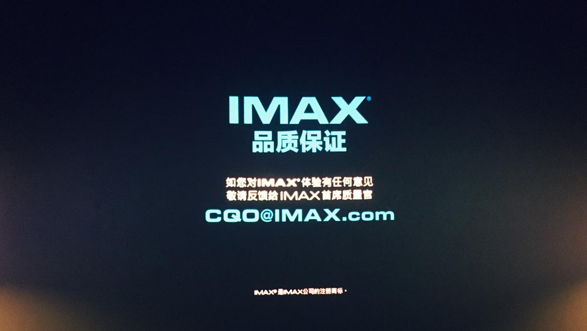 激光 IMAX 初体验
