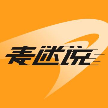 麦迷说 Logo