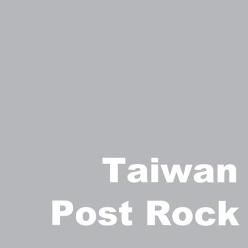 #61 纯粹真挚的台湾后摇